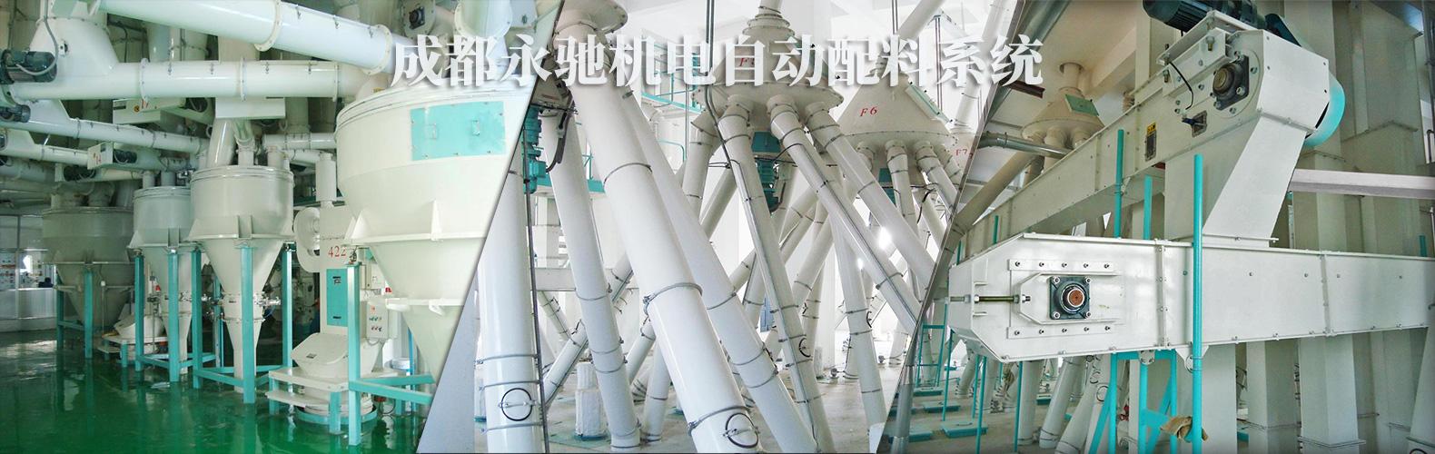 四川w优德88官网的优德88官方网APP生产线全自动配料系统
